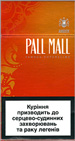 Pall Mall Super Slims Amber 100`s